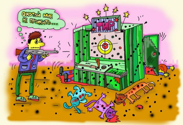 Карикатура: все равно голодным не останусь, leon2008