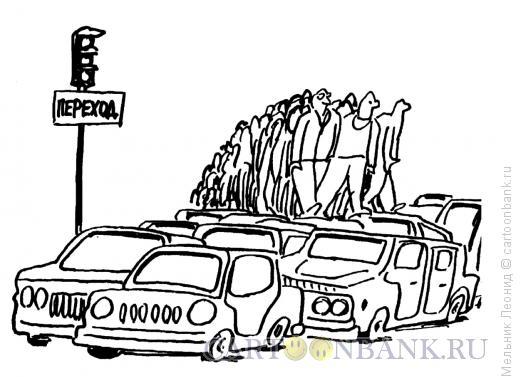 Карикатура: Пешеходный переход, Мельник Леонид