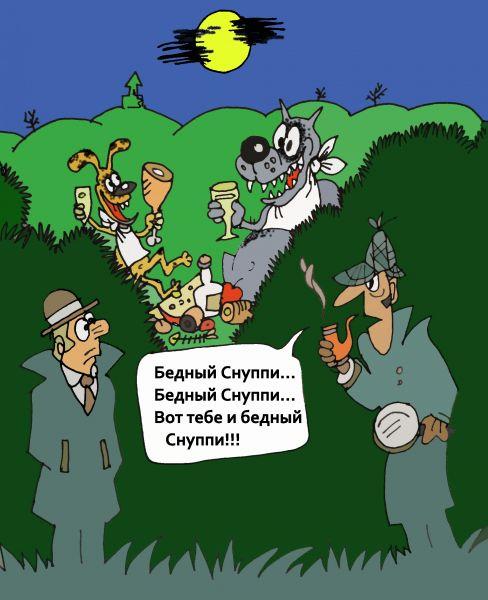 Карикатура: Пикник, Величко Юрий