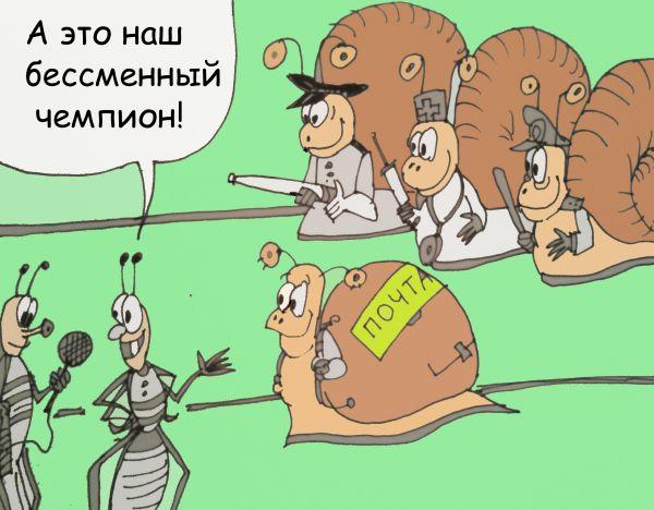 Карикатура: Скорость, Величко Юрий