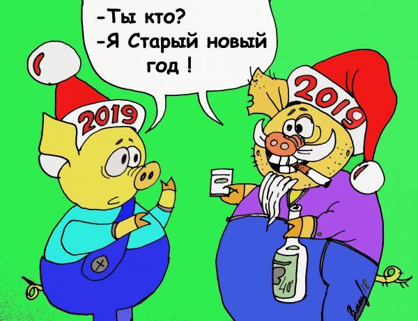 Карикатура: Старый, Величко Юрий