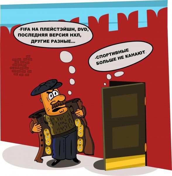 Карикатура: У стен Кремля, somnambula