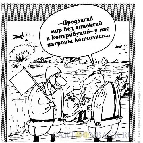 Карикатура: Без аннексий и контрибуций, Шилов Вячеслав