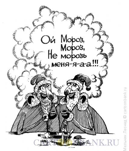 Карикатура: Два Мороза, Мельник Леонид