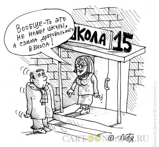 Карикатура: номер - ни при чём!, Кононов Дмитрий