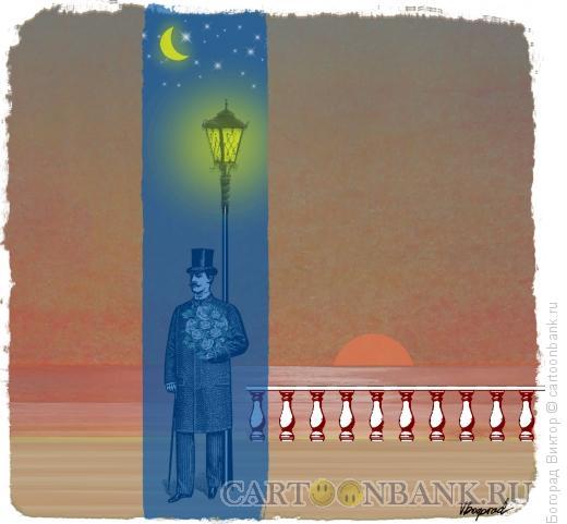 Карикатура: Свидание любит вечер, Богорад Виктор