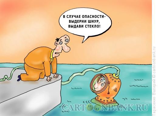Карикатура: Аварийный выход, Тарасенко Валерий