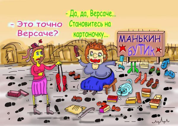 Карикатура: фырма веников не вяжет, leon2008