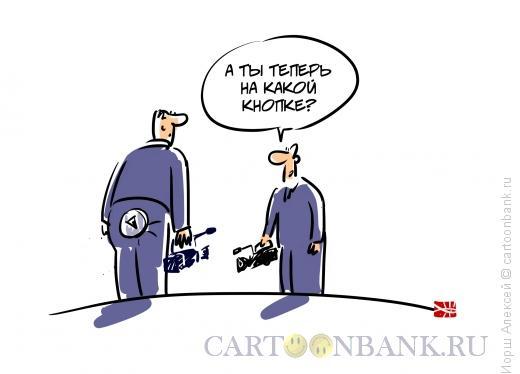 Карикатура: Кнопка, �орш Алексей