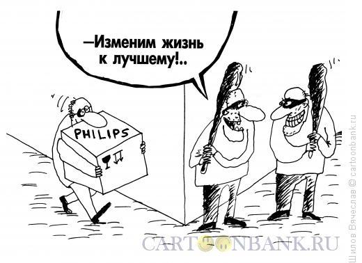 Карикатура: Перемены, Шилов Вячеслав