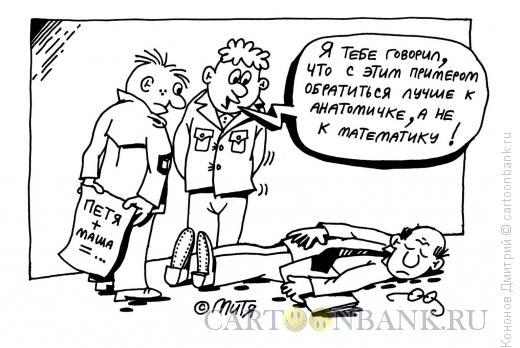 Карикатура: пример для учителя, Кононов Дмитрий