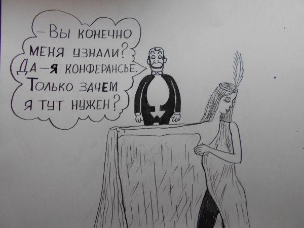 Карикатура: женщина с покрывалом 5, Петров Александр