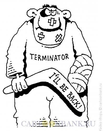 Карикатура: Бумеранг и терминатор, Кийко Игорь