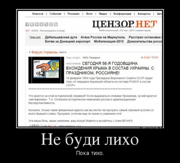 Мем: Не буди лихо...2010год., Максим Камерер