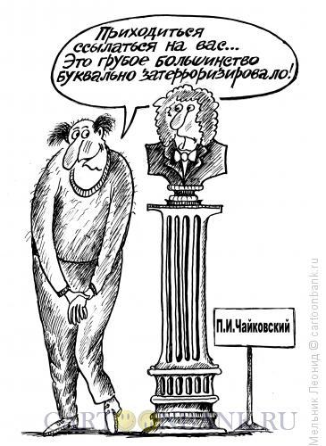 Карикатура: Поддержка, Мельник Леонид