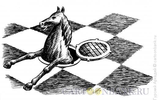 Карикатура: шахматный конь, Гурский Аркадий