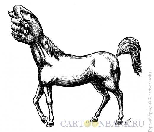 Карикатура: кентавр-фига, Гурский Аркадий