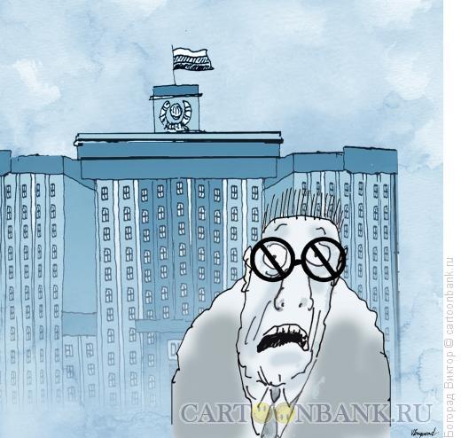 Карикатура: Депутат, Богорад Виктор
