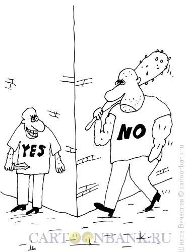 Карикатура: Предстоящее столкновение, Шилов Вячеслав
