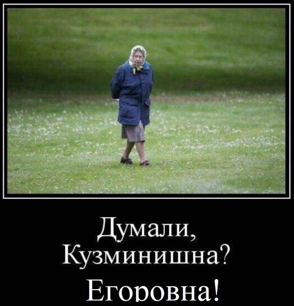 Мем: Отзывается также на Альбертовна, Фредериковна и Артуровна!, МАЩ