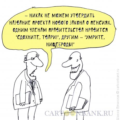 Карикатура: Выбор названия, Шилов Вячеслав