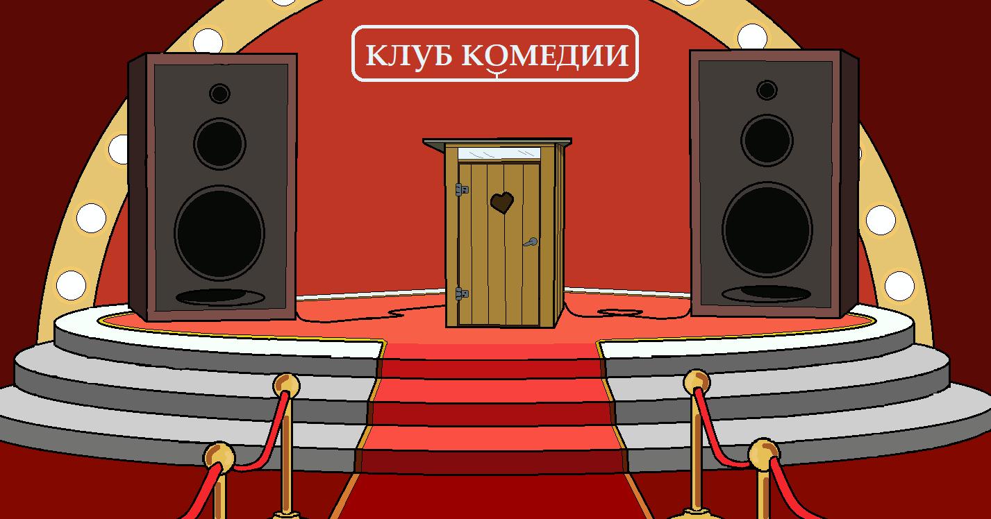 Карикатура: Клуб комедии сегодняшнего дня, Александр Петрович Вичужанин