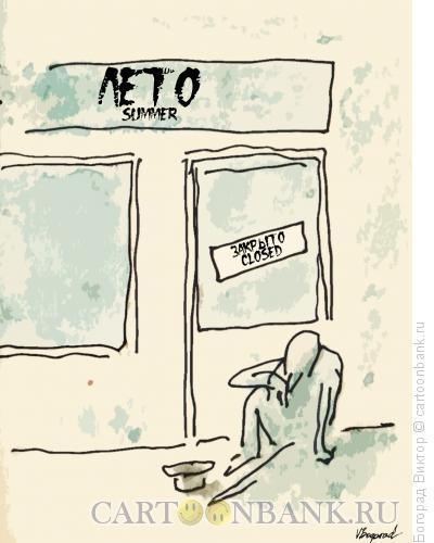 Карикатура: Лето кончилось, Богорад Виктор