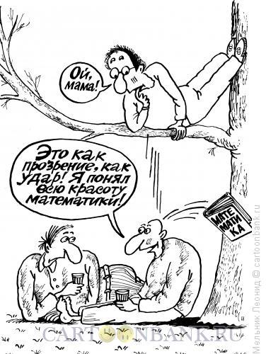 Карикатура: Несчастье, Мельник Леонид