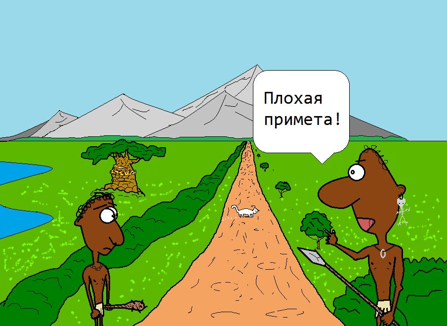 Карикатура: Плохая примета в Зимбабве, Александр Петрович Вичужанин