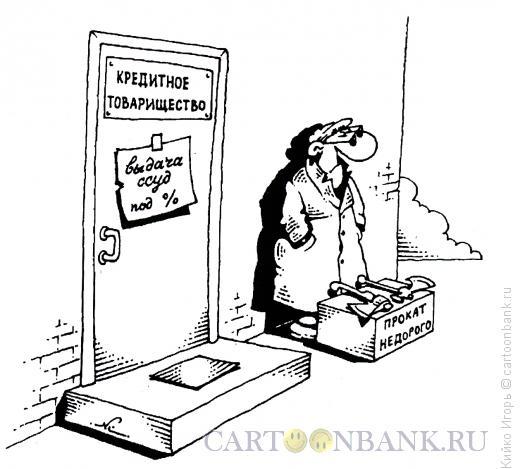 Карикатура: Предприниматель, Кийко Игорь