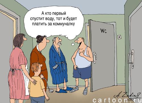Карикатура: Услуги ЖКХ, Александр Зудин