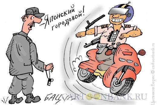 Карикатура: Японский городовой, Цыганков Борис