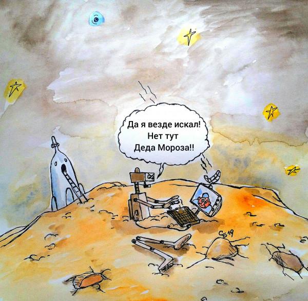 Карикатура: Крах всех надежд, Serrega