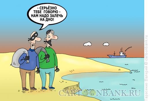 Карикатура: Надежное убежище, Тарасенко Валерий