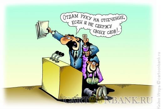 Карикатура: Руку на отсечение, Кийко Игорь