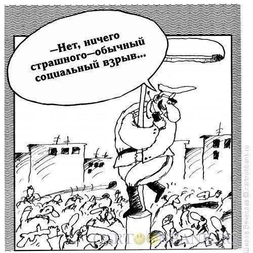Карикатура: Социальный взрыв, Шилов Вячеслав