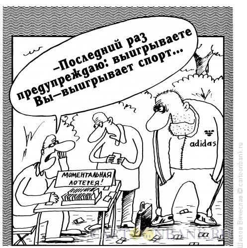 Карикатура: Моментальная лотерея, Шилов Вячеслав