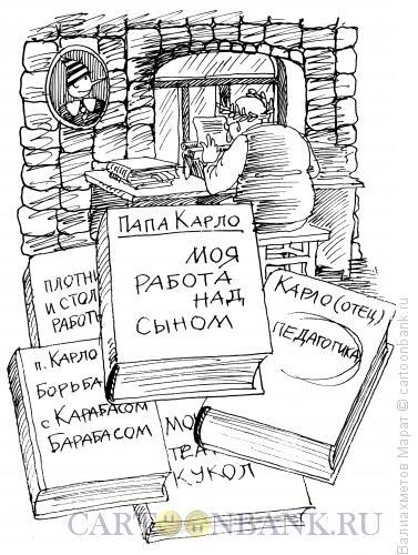 Карикатура: Папа Карло, Валиахметов Марат