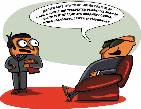 Карикатура: Собеседование, somnambula
