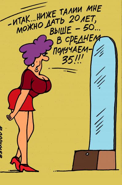 Карикатура: ягодка, михаил ларичев