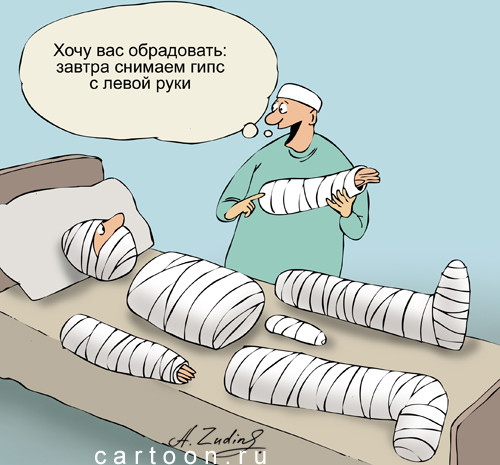 Карикатура: маленькие радости, Александр Зудин