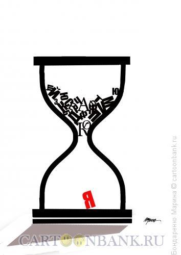 Карикатура: Песочные часы и буква Я, Бондаренко Марина
