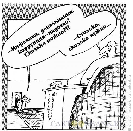 Карикатура: Сколько нужно!, Шилов Вячеслав