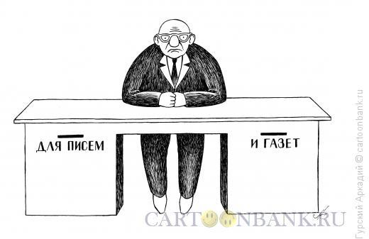 Карикатура: стол-почтовый ящик, Гурский Аркадий