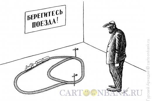 Карикатура: Игрушечный поезд, Гурский Аркадий