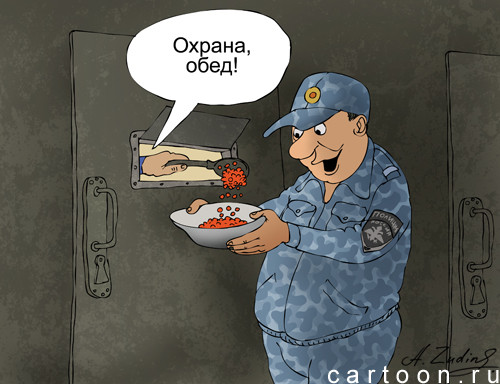 Карикатура: Комплимент от Цеповяза, Александр Зудин