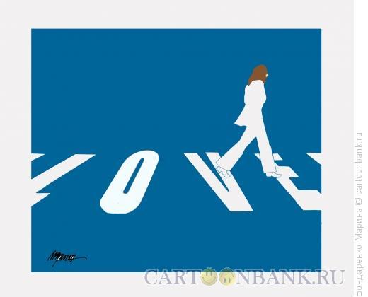Карикатура: Переход Леннон, Бондаренко Марина