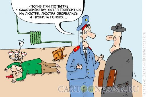 Карикатура: Смерть неудачника, Тарасенко Валерий