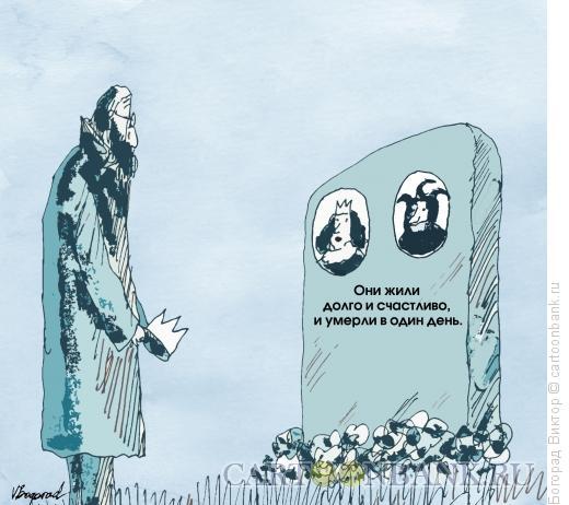 Карикатура: Жертвы адюдьтера, Богорад Виктор