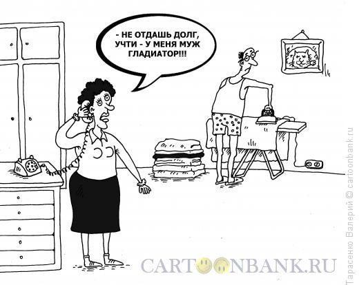 Карикатура: Гладиатор, Тарасенко Валерий